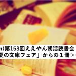 コメント 2020-08-15 220049