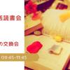 ええやん朝活カバー  (2)