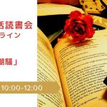 ええやん朝活カバー  (10)