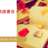 ええやん朝活カバー  (14)