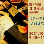 ええやん朝活カバー  (1)